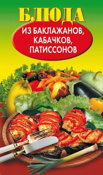 Отсутствует Блюда из баклажанов, кабачков, патиссонов