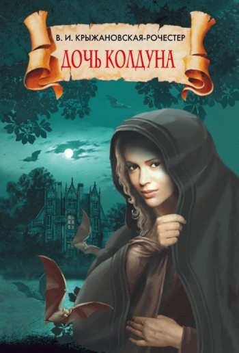Вера Крыжановская-Рочестер - Дочь колдуна