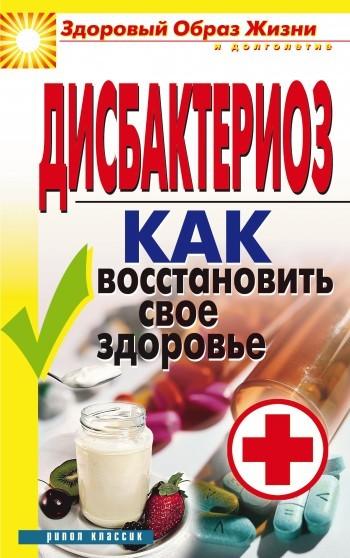 Татьяна Гитун - Дисбактериоз. Как восстановить своё здоровье