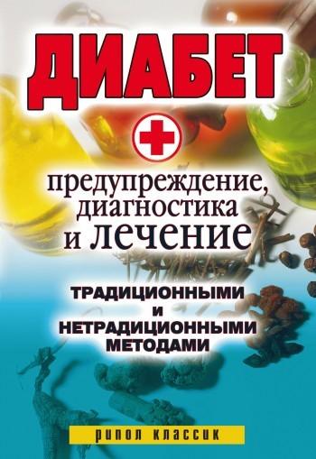 Отсутствует Диабет. Предупреждение, диагностика и лечение традиционными и нетрадиционными методами книги эксмо болезнь альцгеймера диагностика лечение уход
