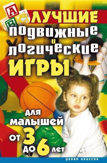 Елена Бойко - Лучшие подвижные и логические игры для малышей от 3 до 6 лет