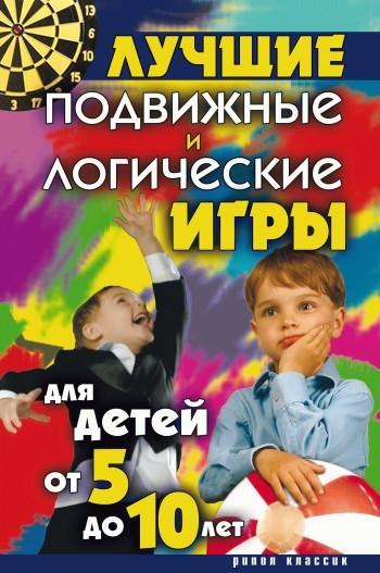 цена на Отсутствует Лучшие подвижные и логические игры для детей от 5 до 10 лет