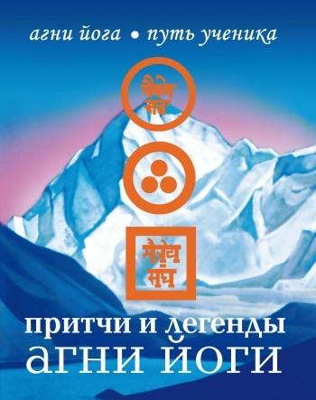 Отсутствует Притчи и легенды Агни Йоги агни йога учение живой этики 4 е изд