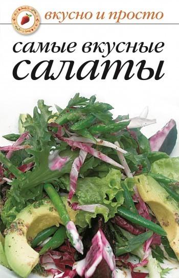 Сборник рецептов Самые вкусные салаты плотникова т такие вкусные салаты…