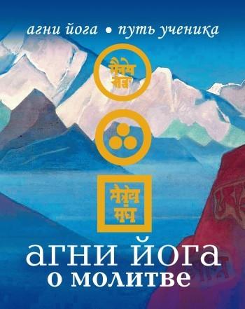 Отсутствует Агни Йога о молитве рерих н агни йога