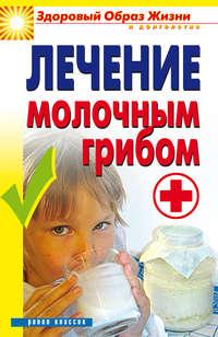 Зайцев, Виктор  - Лечение молочным грибом