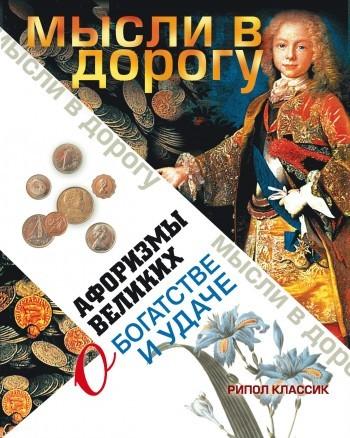 Отсутствует Афоризмы великих о богатстве и удаче отсутствует афоризмы чехова