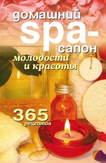 Татьяна Лагутина Домашний SPA-салон молодости и красоты. 365 рецептов