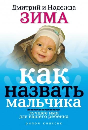 Дмитрий Зима - Как назвать мальчика. Лучшее имя для вашего ребенка