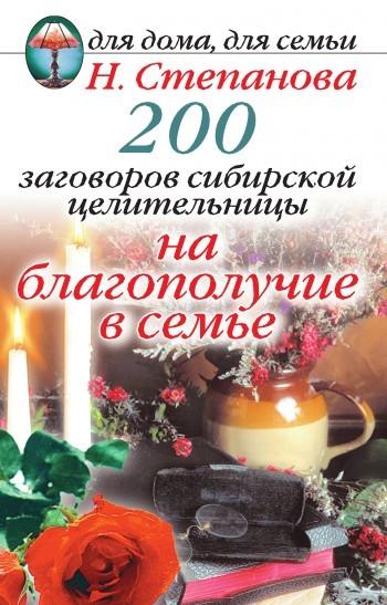 Наталья Степанова 200 заговоров сибирской целительницы на благополучие в семье баженова м 500 заговоров уральской целительницы на деньги…