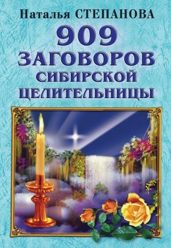 Наталья Степанова 909 заговоров сибирской целительницы баженова м 500 заговоров уральской целительницы на деньги…