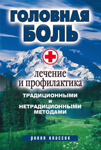 Наталия Алексеевна Алешина бесплатно