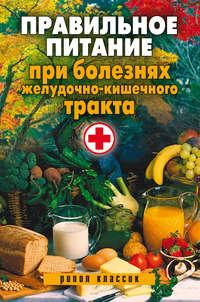 Дубровская, Светлана Валерьевна  - Правильное питание при болезнях желудочно-кишечного тракта