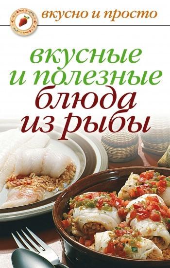 Дарья Нестерова - Вкусные и полезные блюда из рыбы