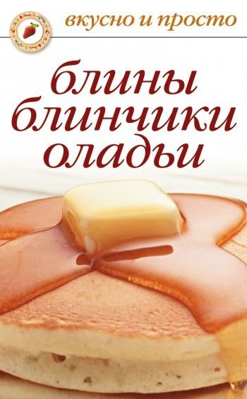 Ольга Сладкова - Блины, блинчики, оладьи