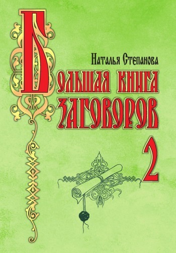 Наталья Степанова Большая книга заговоров-2 наталья пирогова большая свадебная книга