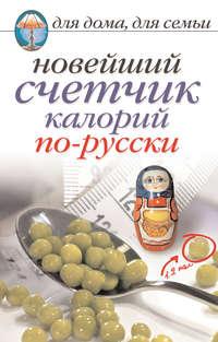 Отсутствует - Новейший счетчик калорий по-русски
