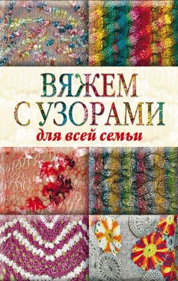 Юлия Кирьянова - Вяжем с узорами для всей семьи