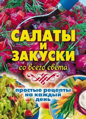 Елена Жукова - Салаты и закуски со всего света. Простые рецепты на каждый день
