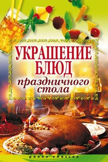 Отсутствует Украшение блюд праздничного стола ольхов олег рыба морепродукты на вашем столе салаты закуски супы второе