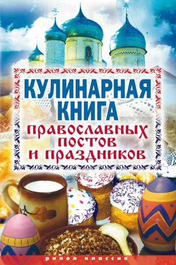 Кулинарная книга православных постов и праздников изменяется внимательно и заботливо