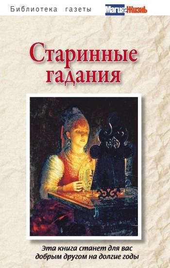 Сборник Старинные гадания