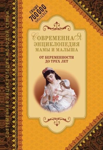 Современная энциклопедия мамы и малыша. От беременности до трех лет развивается внимательно и заботливо