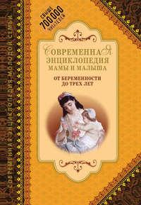 - Современная энциклопедия мамы и малыша. От беременности до трех лет