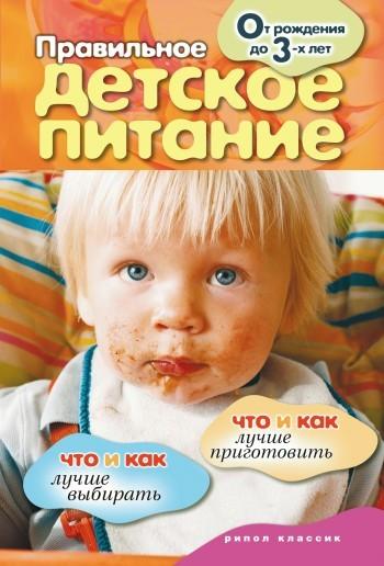 Отсутствует Правильное детское питание. От рождения до 3-х лет отсутствует развитие ребенка и уход за ним от рождения до трех лет