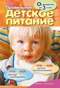Отсутствует - Правильное детское питание. От рождения до 3-х лет