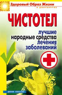 - Чистотел. Лучшие народные средства лечения заболеваний