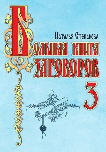 Наталья Степанова Большая книга заговоров-3 наталья пирогова большая свадебная книга