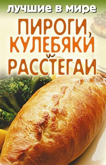 Михаил Зубакин - Лучшие в мире пироги, кулебяки и расстегаи