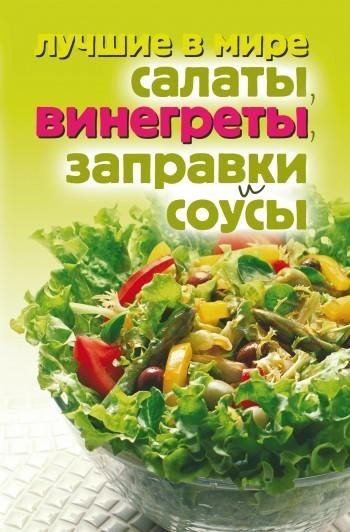 Михаил Зубакин - Лучшие в мире салаты, винегреты, заправки и соусы