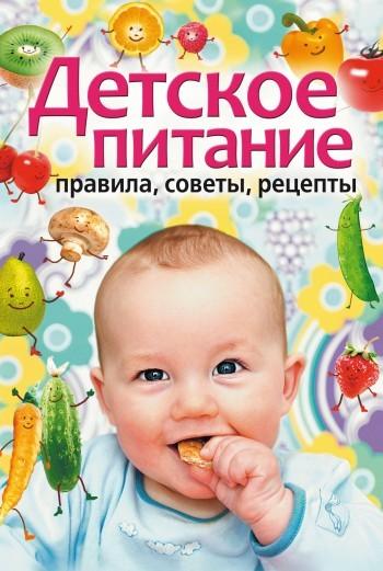 Отсутствует Детское питание. Правила, советы, рецепты детское питание от рождения до 3 лет секреты здорового питания малыша