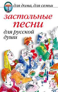 - Застольные песни для русской души