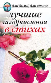 Сборник - Лучшие поздравления в стихах