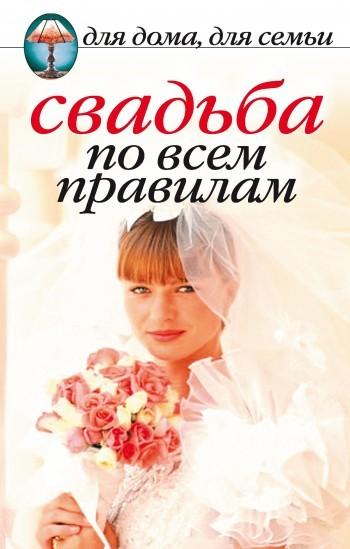 Отсутствует Свадьба по всем правилам чулки женские свадьба
