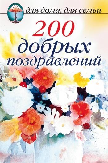 200 добрых поздравлений происходит спокойно и размеренно