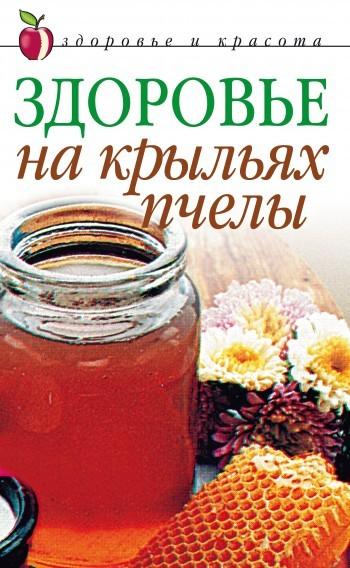 Отсутствует Здоровье на крыльях пчелы как фермеру быстро продать мед