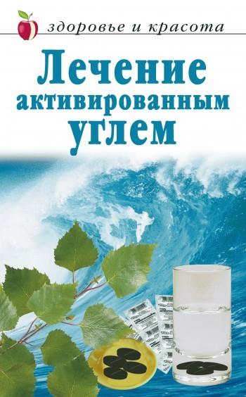 Отсутствует Лечение активированным углем акватерапия целебные свойства воды