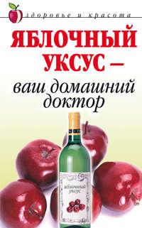 Отсутствует - Яблочный уксус – ваш домашний доктор