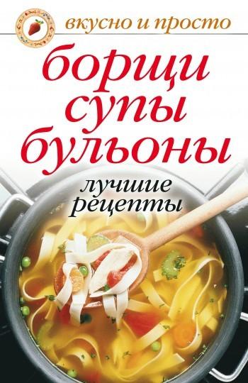Скачать Борщи, супы, бульоны. Лучшие рецепты бесплатно Автор не указан