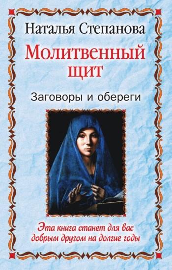 Наталья Степанова Молитвенный щит. Заговоры и обереги лада лузина заговоры обереги ритуалы