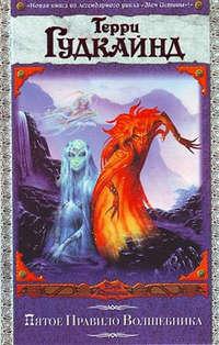 Гудкайнд, Терри  - Пятое Правило Волшебника, или Дух Огня