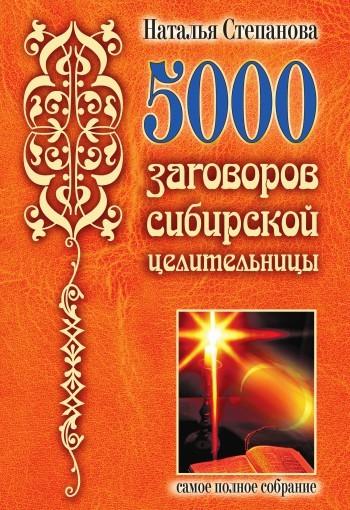 Наталья Степанова 5000 заговоров сибирской целительницы баженова м 500 заговоров уральской целительницы на деньги…