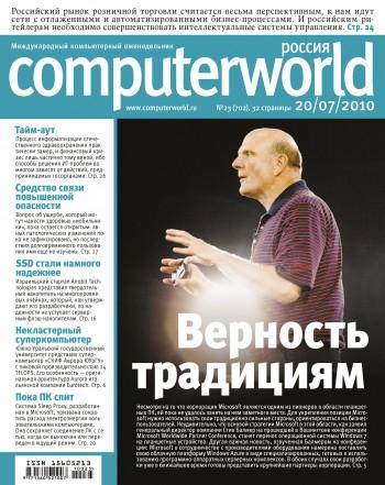 Журнал Computerworld Россия №23/2010