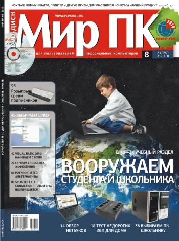 Журнал Мир ПК №08/2010