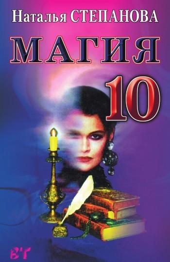 Наталья Степанова Магия-10 наталья нагорная магия для вашего дома обереги символы заговоры защита жилища