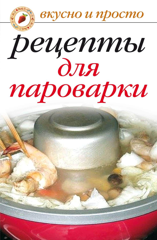 Рецепт для пароварки рецепт